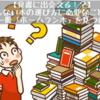 【良書に出会える!?】失敗しない本の選び方に必要なこととは?運命の一冊「ホームラン本」を見つけよう!