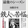 「衣笠祥雄 最後のシーズン」(山際淳司)