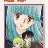 今遊ぼ・・・・ / 坂東江利子という漫画にとんでもないことが起こっている?