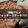 ステーキも沖縄グルメらしいということでジャッキーステーキハウスに行った話