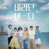 韓国JTBC「바라던 바다」- オニュが出演します。