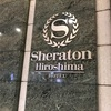 シェラトングランドホテル広島のGO TOトラベルキャンペーン対応や支払い方法などまとめ