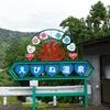 えびね温泉(和歌山県)