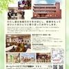 明日9/24 11:30~ 2016inTOYONAKA 福祉の就職フェア出展