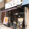 【中崎町】モチモチ☆生パスタ専門店「中崎パスタ店 山根屋」で至福のランチ♪