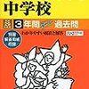 世田谷学園中学校の4/22(土)開催の親子説明会は明日4/5~予約受付だそうです!