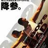 【映画レビュー】バッドボーイズ2バッド