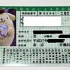 労働安全衛生法による免許証 最新版その3