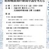 共同研究会 昭和戦前期の新聞小説を考える