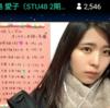 小島愛子まとめ  2021年1月5日(火) 夜  【クールでかっこよいお姉さま配信】(STU48 2期研究生)