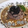 #33 2019年1/20〜1/24 オススメ動画
