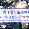 カッパドギア観光の玄関口カイセリ空港の利用時にしっておきたい【3つ】のこと