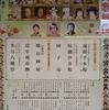 二月大歌舞伎(写真)
