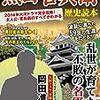 松本清張『軍師の境遇』(4)