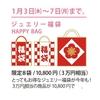 限定!HAPPY BAG 【福袋】
