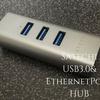 【レビュー】USB-Cで使えるコンパクトなUSB3.0と有線LANポート拡張ハブ【Satechi】