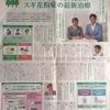 朝日新聞に舌下免疫療法の広告掲載!