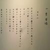 ようやく金沢の「室生犀星記念館」へ行ってみた