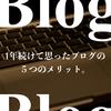 祝1周年!最強すぎる、ブログを続ける5つのメリット&ブログを始めない理由を斬る。
