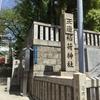 【玉造稲荷神社】(たまつくりいなりじんじゃ)大阪市中央区
