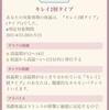 D2改めD1:生理開始とは?&CL予約