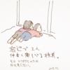 仲良きごろ寝