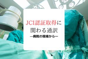 第2回 通訳者に求められること【JCI認証取得に関わる通訳――病院の現場から――】