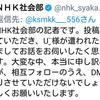 NHK社会部の記者、大雨災害で救助を求める人に取材依頼ツイートで炎上事件