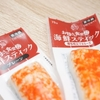 【ダイエット・筋トレ】サラダチキンに飽きたら、ファミリーマートの「海鮮スティック」はどうでしょう? 高タンパク質・低脂質でオススメです!