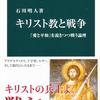 キリスト教と戦争(中公新書)