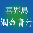 kikaijima aojiru's blog