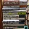 ☆★☆ 書籍入荷情報 ★☆★ 世代を超えて語り継ぎたい戦争文学、他