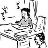 山口晃『すゞしろ日記 参』を読む