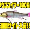 【ジャッカル】S字ビッグベイトのダウンサイズモデル「ダウズスイマー180SF」通販サイト入荷!