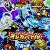 オレカバトル:新たなる【星の物語】開始!!+Σ(;゚д゚)『5位!?』www