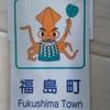福島町 ― 青函トンネルと横綱 ―
