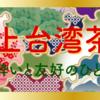 4月4日【極上台湾茶会】開催します!