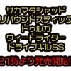 【DEPS・O.S.P】人気ルアー「サカマタシャッド8インチ・リバウンドスティック・ドゥルガ・ウィードライダー・ドライブギルSS」本日21時より発売!