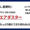 【レビュー】エコで超便利!電動エアダスター 200-CD065