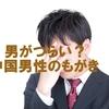 日本人の若い男はとにかく幸せ!【中国の男はつらいよ―中国の結婚事情】