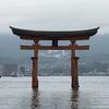 世界遺産 厳島神社と宮島観光| 2018年5月広島週末旅行3