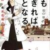 #1日1文庫 まとめ(21/8/16-8/25)