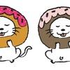 12/28の不安:近況報告とドーナツを穴だけ残して食べる方法