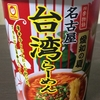 東洋水産の「四季物語 名古屋台湾らーめん」を食べました!《フィラ〜食品シリーズ #17》
