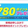 ドコモのdTVチャンネル、31日無料体験申し込みでもれなく780dポイントがもらえるキャンペーン中