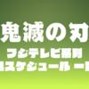 「鬼滅の刃」フジテレビ系列放送スケジュール一覧!