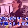 肉体改造、始めましたp(^_^)q女子プロボクサーの体重・筋肉量のデータを大公開(ノ_<)♡