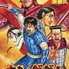 【オススメ漫画】キングダム 〜漫画史上1位のオススメ〜