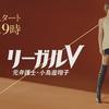 【エムPの昨日夢叶(ゆめかな)】第967回 『「私、失敗しないので!」米倉涼子さんの新作ドラマが好スタートした夢叶なのだ!?』[10月11日]