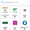 住信SBIネット銀行がPayPayのチャージに対応!